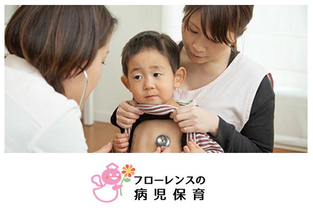 フローレンスの病児保育