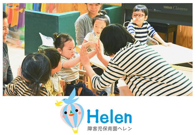 障害児保育園ヘレン