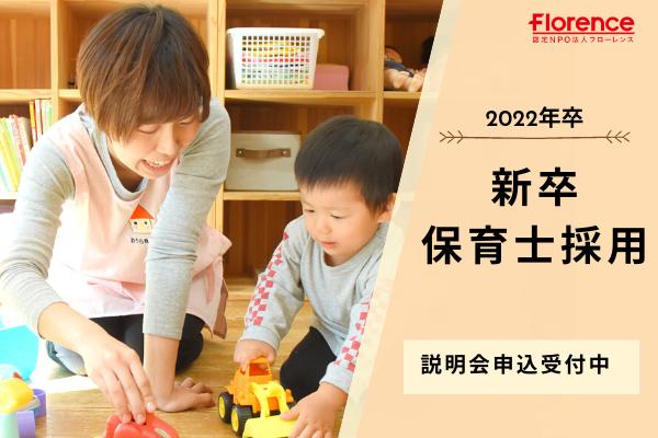 【2022年卒】新卒保育スタッフ採用はじまります!